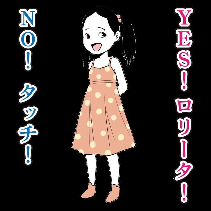 YES!ロリータ!NO!タッチ!