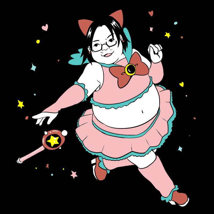 魔法少女オタク
