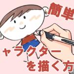 簡単にキャラクターイラストを描く方法