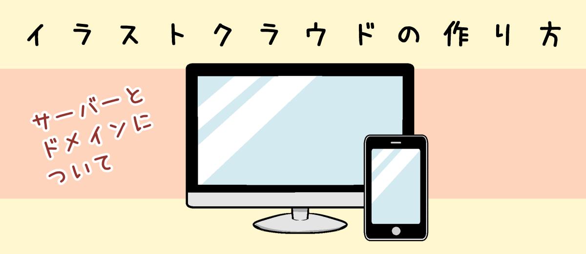 イラストクラウドの作り方、サーバー選びとドメイン取得について