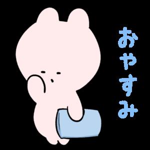 おやすみめまいちゃん