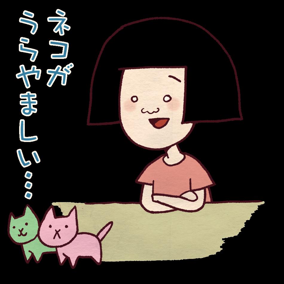 ネコがうらやましい喪女/2カット