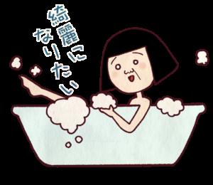 お風呂で磨きをかける喪女