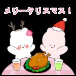 クリスマスをお祝いするめまいちゃんとカビンちゃん